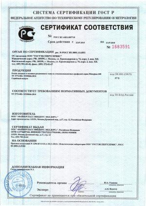 CertificateGOST02