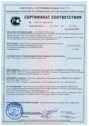CertificateGOST2015(300)